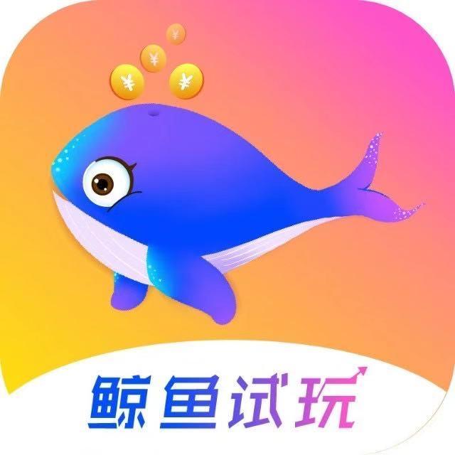 鲸鱼试玩-苹果试玩