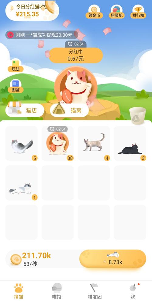 猫咪时间app怎么玩?猫咪时间是真的能赚钱吗?