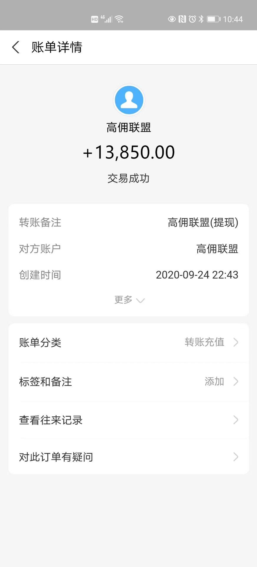 高佣联盟提现了,今天到账13850元了